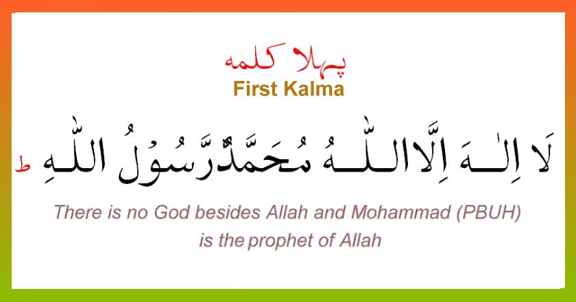 Kalma 1|Kalima Tayyab with English|Islamic Pehla Kalma ...