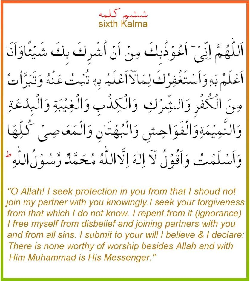6Th Kalma in Arabic http://picturesislamic.wordpress.com/2010/07/20/shash-kalme/