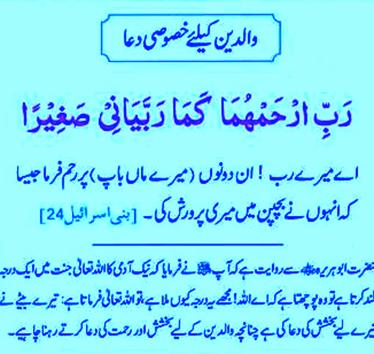 hadees about parents