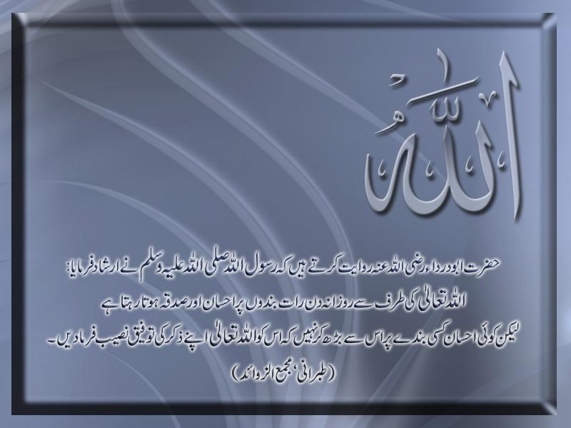 Allah Ka Zikar....! Post3491238256337