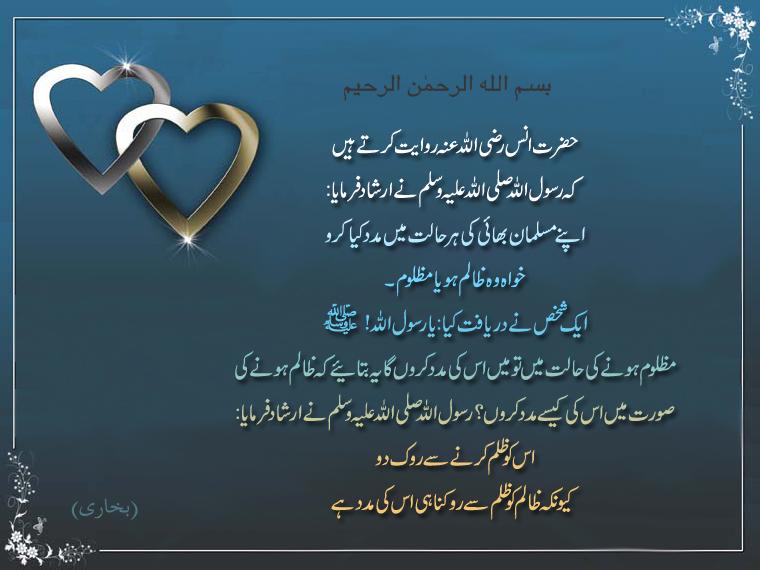 urdu hadith islamic pictures blog